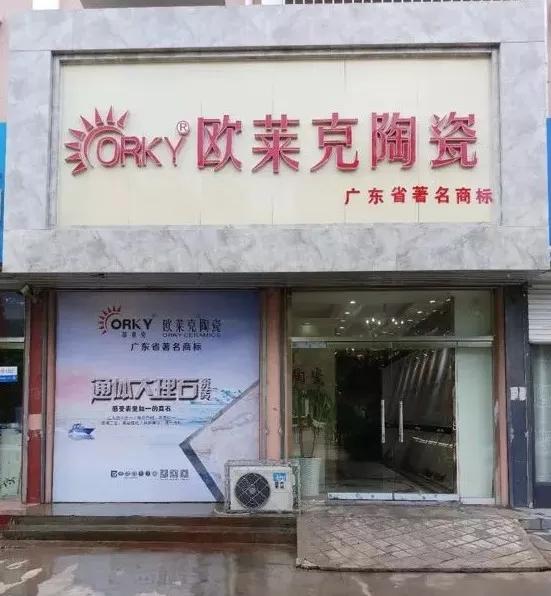 【终端风采】品质见证实力,高端家居生活——欧莱克陶瓷东平专卖店鉴赏!