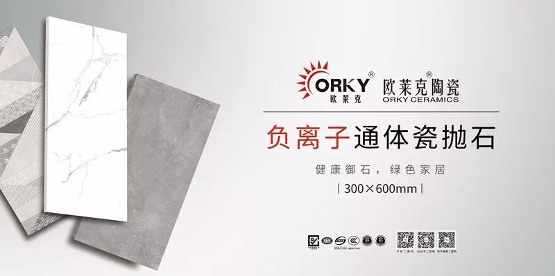 【健康御石·绿色家居】确认过眼神,是想要的中板——欧莱克陶瓷300x600mm负离子通体瓷抛石!