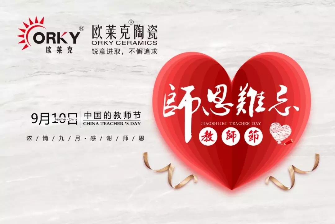 【欧莱克·节日祝福】感念师恩,欧莱克陶瓷推出全新花色庆贺教师节!