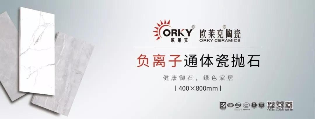 【健康御石·绿色家居】负离子通体中板丨欧莱克陶瓷400x800mm负离子通体瓷抛石!