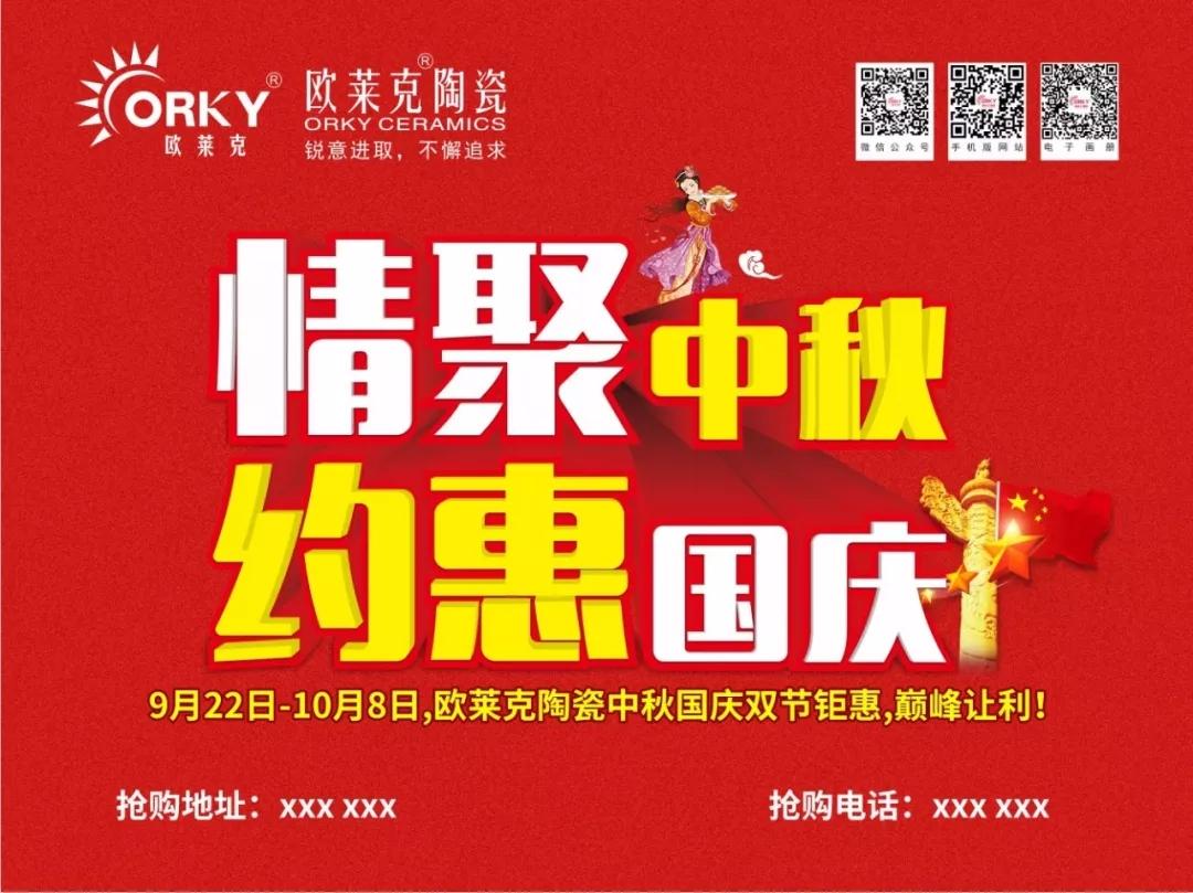 【欧莱克·公告】2018年欧莱克陶瓷中秋·国庆双节促销活动物料下载通知!